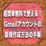 超簡単無料で使える!Gmailアカウントの新規作成方法の手順