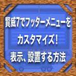 賢威7でフッターメニューをカスタマイズ!表示、設置する方法