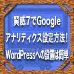 賢威7でGoogleアナリティクス設定方法!WordPressへの設置は簡単!