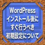 WordPressインストール後にすぐ行うべき初期設定について