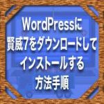 WordPressに賢威7をダウンロードしてインストールする方法手順