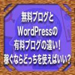 無料ブログとWordPressの有料ブログの違い!稼ぐならどっちを使えばいい?