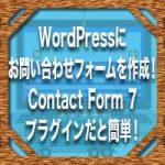 WordPressにお問い合わせフォームを作成!Contact Form 7プラグインだと簡単!