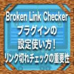 Broken Link Checkerプラグインの設定使い方!リンク切れチェックの重要性
