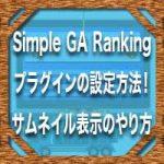 Simple GA Rankingプラグインの設定方法!サムネイル表示のやり方