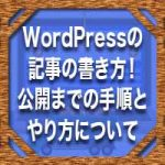 WordPressの記事の書き方!公開までの手順とやり方について