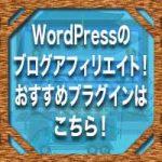 WordPressのブログアフィリエイト!おすすめプラグインはこちら!