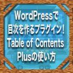 WordPressで目次を作るプラグイン!Table of Contents Plusの使い方