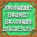 世界の幸福度調査で日本は何位?日本人の幸福度を上げるにはどうしたら…